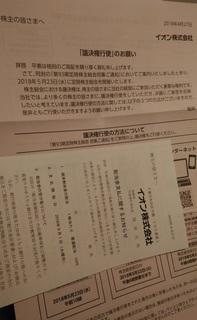 eaon_haito_201804_2.jpg